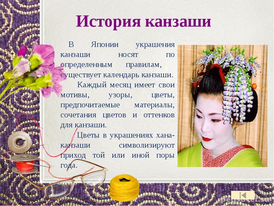 Для изготовления цветов в технике канзаши понадобится атласная лента, шёлков...