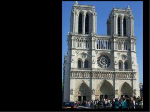 Собор Парижской Богоматери (Нотр-Дам де Пари).