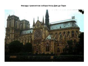 Фасады трансептов собора Нотр-Дам де Пари