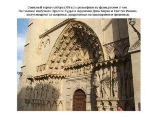 Северный портал собора (XIIIв.) с рельефами во французском стиле. На тимпане