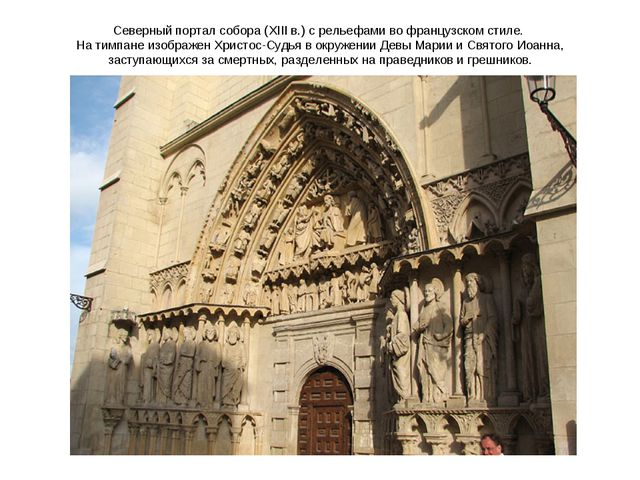 Северный портал собора (XIIIв.) с рельефами во французском стиле. На тимпане...