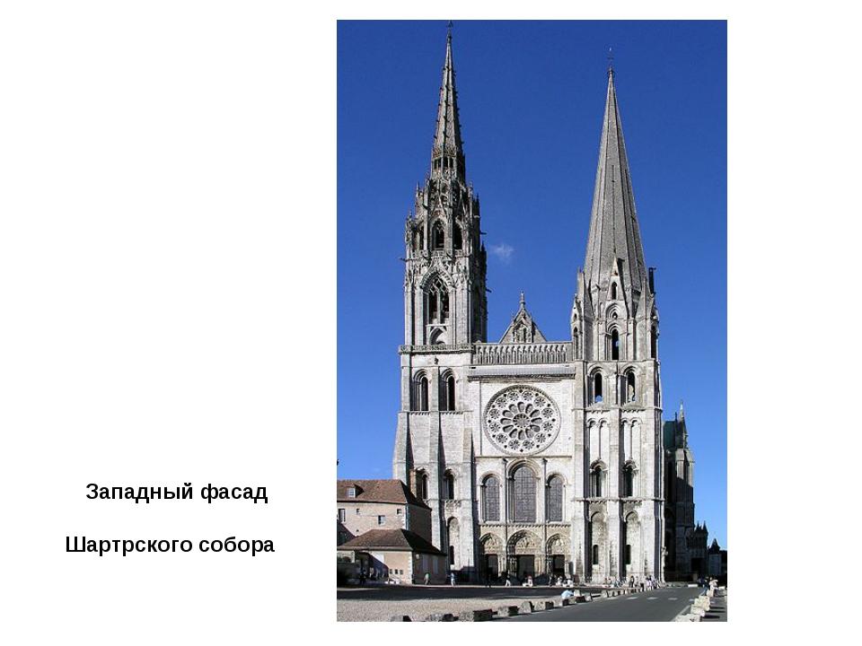 Западный фасад Шартрского собора