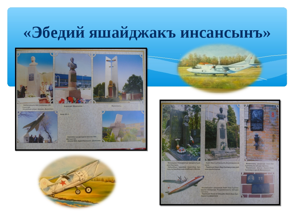 памятники «Эбедий яшайджакъ инсансынъ»