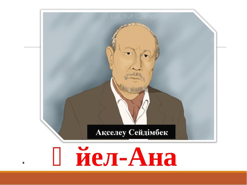 . Әйел-Ана