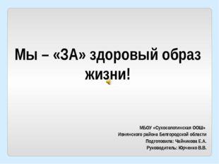 Мы – «ЗА» здоровый образ жизни! МБОУ «Сухосолотинская ООШ» Ивнянского района