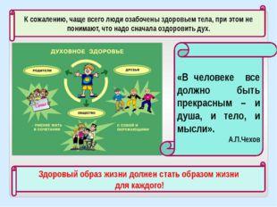 Здоровый образ жизни должен стать образом жизни для каждого! К сожалению, чащ