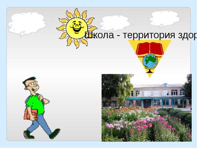 Школа - территория здоровья
