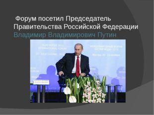 Форум посетил Председатель Правительства Российской Федерации Владимир Влади