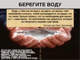 БЕРЕГИТЕ ВОДУ Если мы сами не научимся беречь воду, то наши потомки могут ост