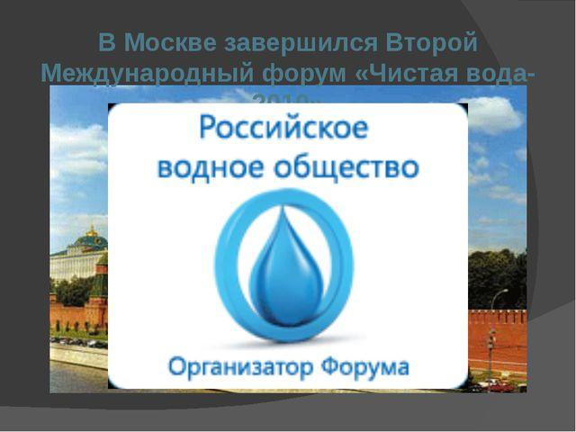 В Москве завершился Второй Международный форум «Чистая вода-2010»