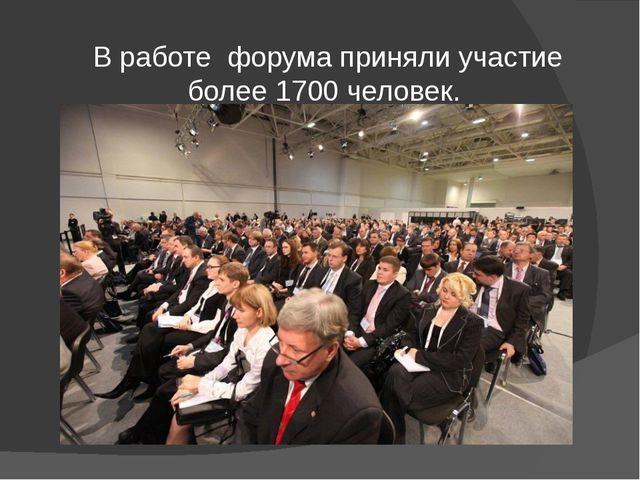 В работе форума приняли участие более 1700 человек.