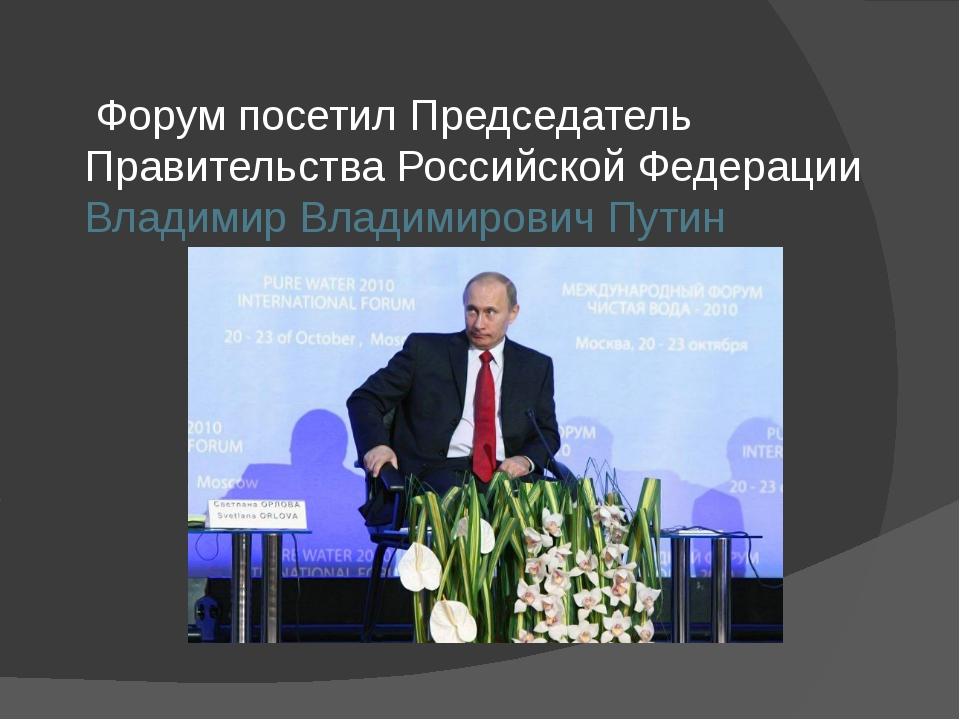 Форум посетил Председатель Правительства Российской Федерации Владимир Влади...