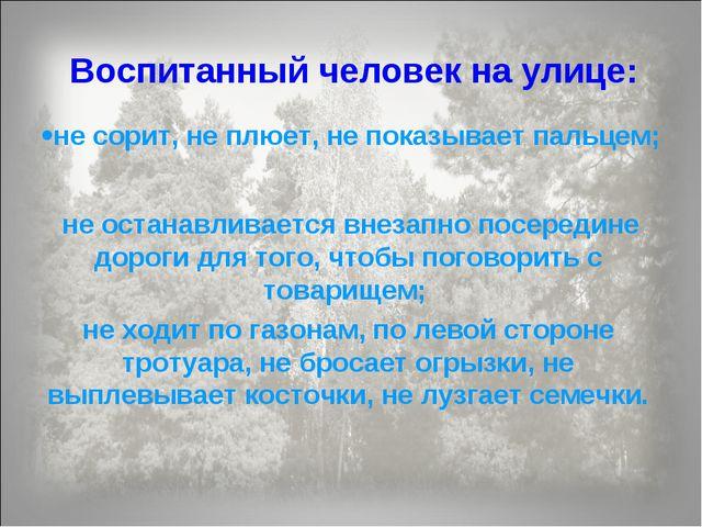 Воспитанный человек на улице: не сорит, не плюет, не показывает пальцем; не...