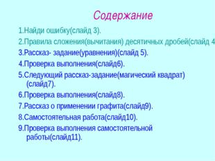 Содержание 1.Найди ошибку(слайд 3). 2.Правила сложения(вычитания) десятичных