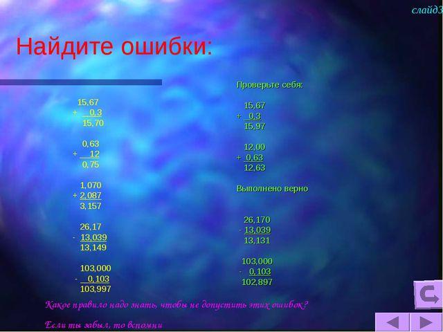 Найдите ошибки: 15,67 + 0,3 15,70 0,63 + 12 0,75 1,070 + 2,087 3,157 26,17 -...