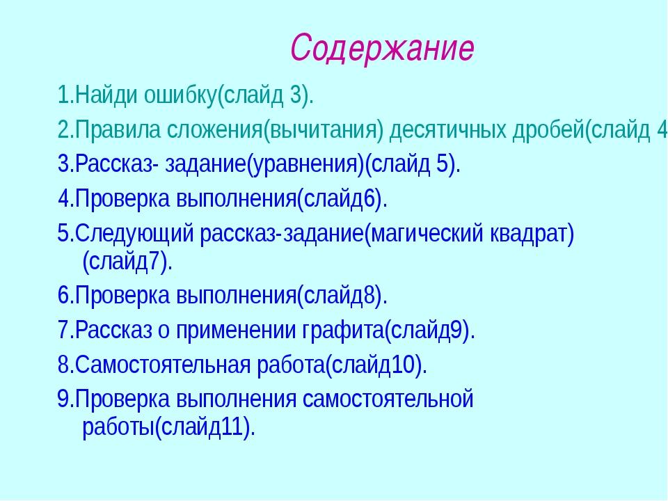 Содержание 1.Найди ошибку(слайд 3). 2.Правила сложения(вычитания) десятичных...
