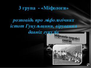 3 група - «Міфологи» розповідь про міфологічних істот Гуцульщини, вірування д