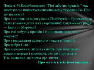 """Повість М.Коцюбинського """"Тіні забутих предків """" має зміст, що не піддається о"""