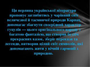Ця перлина української літератури пропонує заглибитись у чарівний світ велич