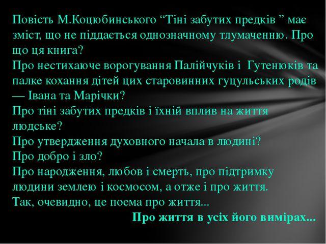 """Повість М.Коцюбинського """"Тіні забутих предків """" має зміст, що не піддається о..."""
