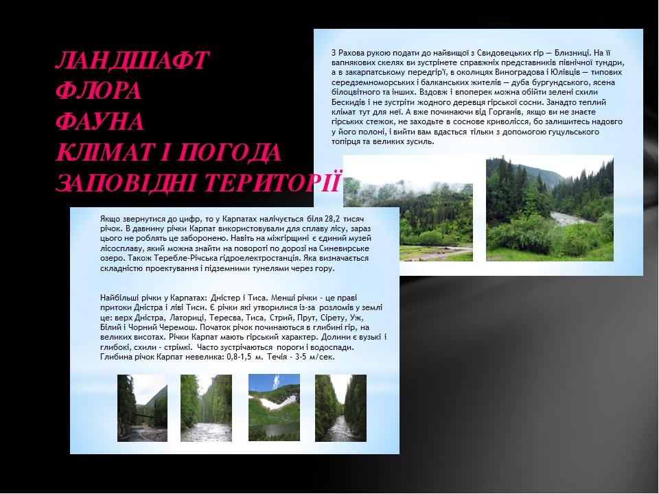 ЛАНДШАФТ ФЛОРА ФАУНА КЛІМАТ І ПОГОДА ЗАПОВІДНІ ТЕРИТОРІЇ