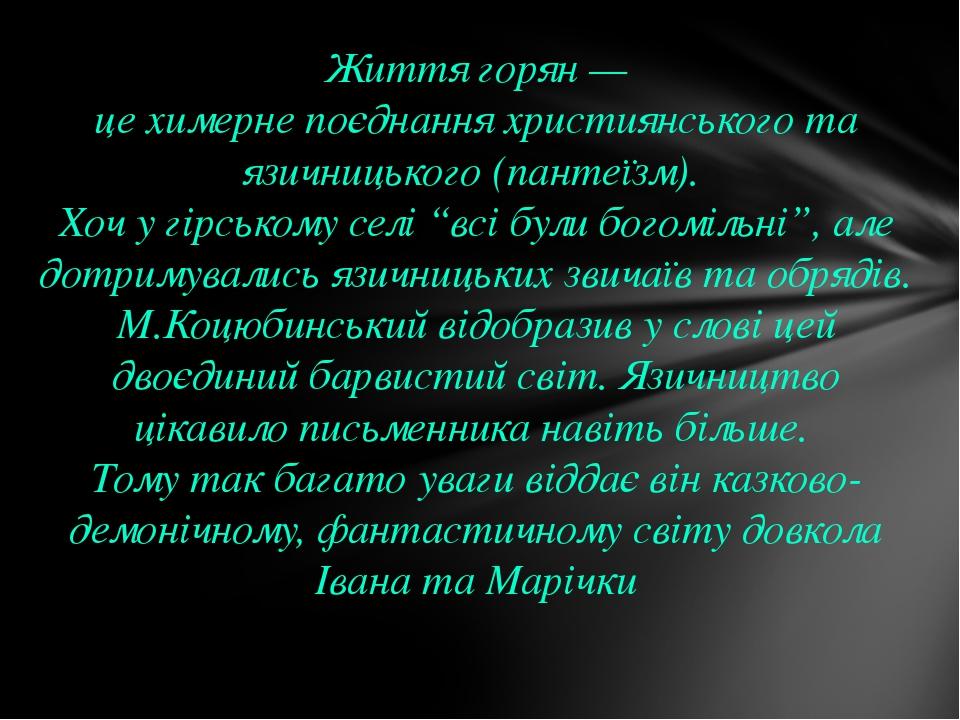 Життя горян — це химерне поєднання християнського та язичницького (пантеїзм)....
