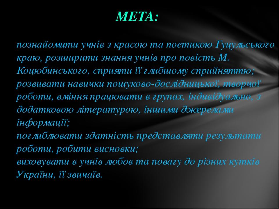 МЕТА: познайомити учнів з красою та поетикою Гуцульського краю, розширити зна...