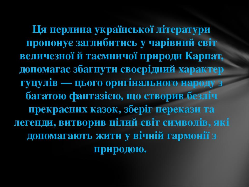Ця перлина української літератури пропонує заглибитись у чарівний світ велич...