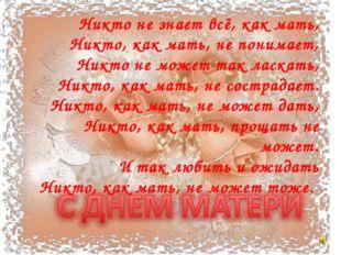 Никто не знает всё, как мать, Никто, как мать, не понимает, Никто не может та