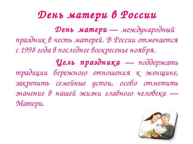День матери в России День матери— международный праздник в честь матерей. В...