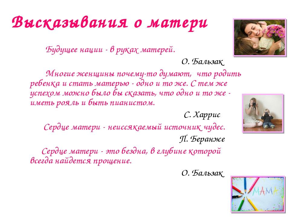 Высказывания о матери Будущее нации - в руках матерей. О. Бальзак Многие женщ...