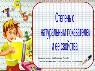 Средняя школа №18 города Актобе Учитель математики Есенова Ботагоз Ибрагимовна