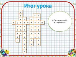3 1 2 4 5 6 1Кто ввел в математику современную запись степени? е а к е т р 2.