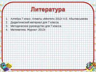 Алгебра 7 класс. Алматы «Мектеп» 2012г А.Е. Абылкасымова Дидактический матери