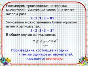 Произведение, состоящее из одних и тех же одинаковых множителей, называется с