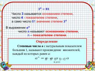 Определение Степенью числа а с натуральным показателем большим 1, называют пр