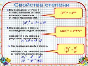 3. При возведении степени в степень основание остается прежним, а показатели
