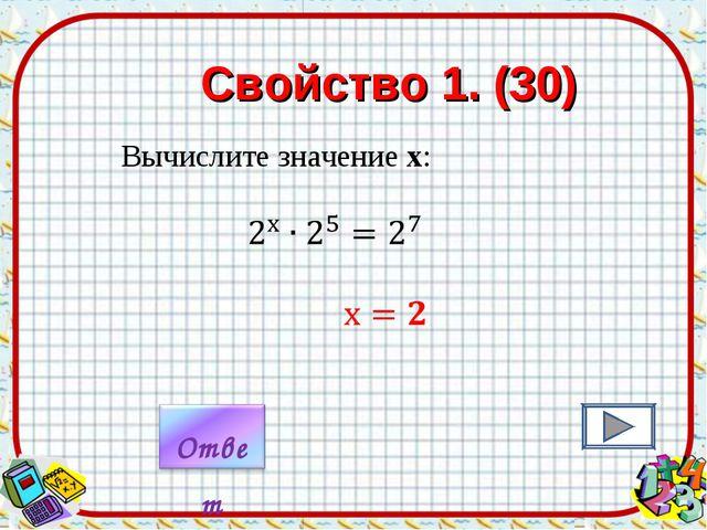 Свойство 1. (30) Вычислите значение х: