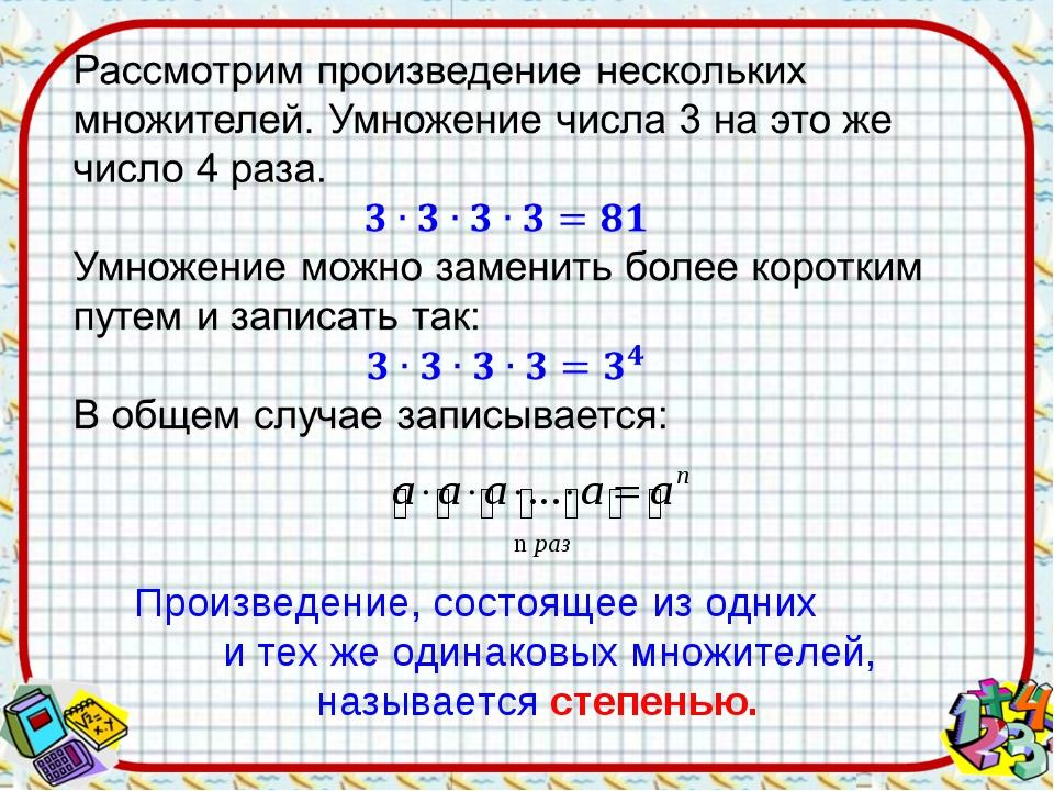 Произведение, состоящее из одних и тех же одинаковых множителей, называется с...