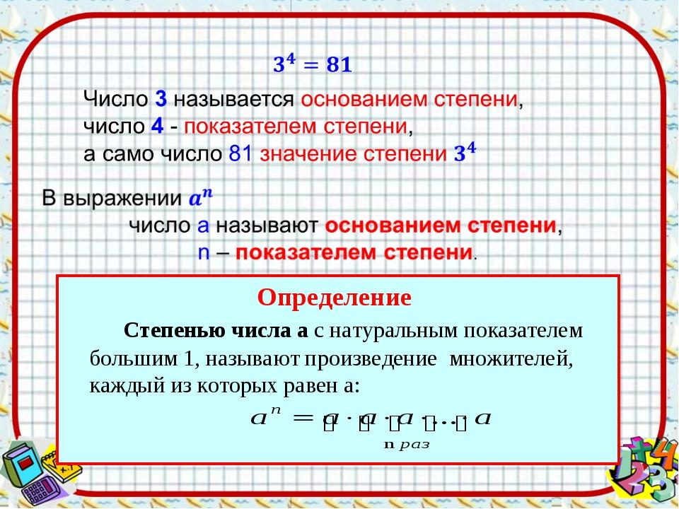 Определение Степенью числа а с натуральным показателем большим 1, называют пр...