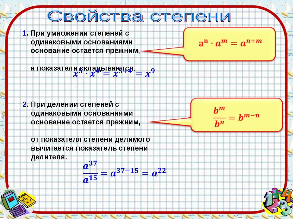1. При умножении степеней с одинаковыми основаниями основание остается прежни...