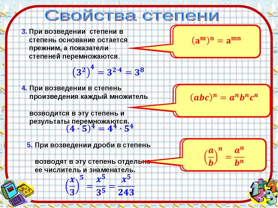 3. При возведении степени в степень основание остается прежним, а показатели...