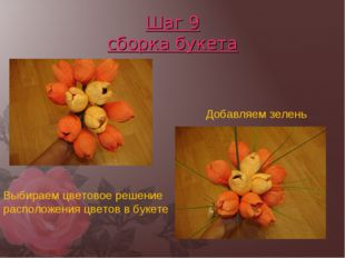 Шаг 9 сборка букета Выбираем цветовое решение расположения цветов в букете До