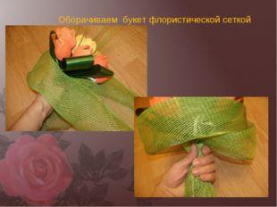 Оборачиваем букет флористической сеткой