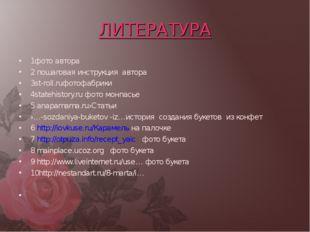 ЛИТЕРАТУРА 1фото автора 2 пошаговая инструкция автора 3st-roll.ruфотофабрики