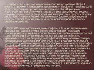 По одной из версий, шоколад попал в Россию во времена Петра I вместе с прочим