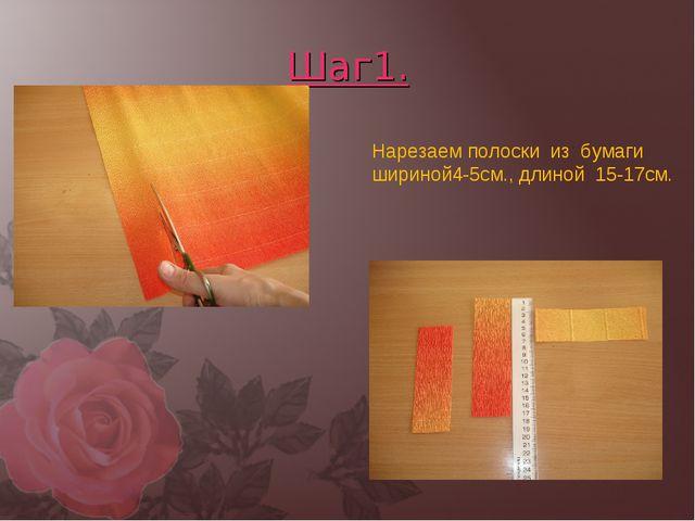 Шаг1. Нарезаем полоски из бумаги шириной4-5см., длиной 15-17см.