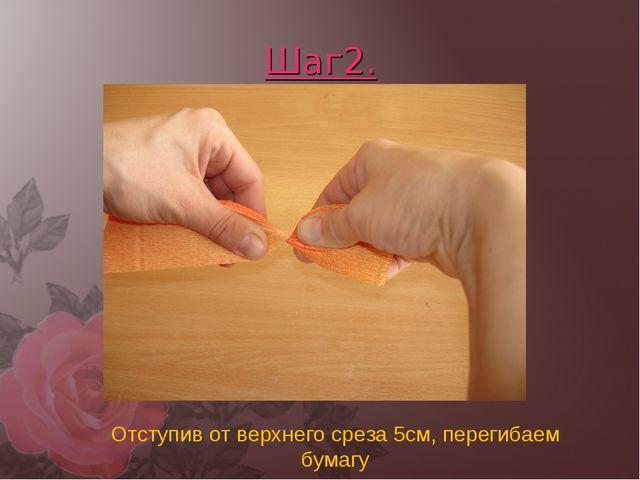 Шаг2. Отступив от верхнего среза 5см, перегибаем бумагу