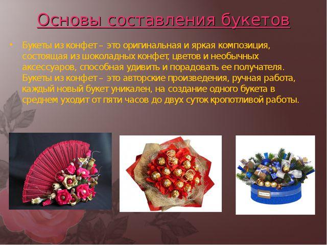 Основы составления букетов Букеты из конфет – это оригинальная и яркая композ...