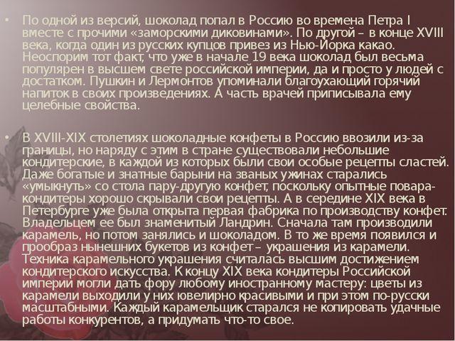 По одной из версий, шоколад попал в Россию во времена Петра I вместе с прочим...